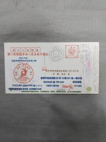 2012年龙门古镇纪念戳、龙门所邮戳实寄明信片(方璟寄吴国新)