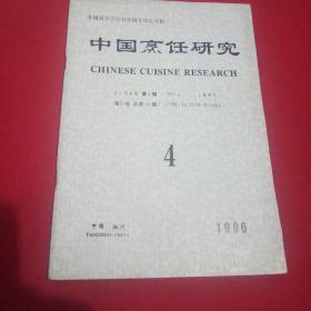 中国烹饪研究【1996年第4期】