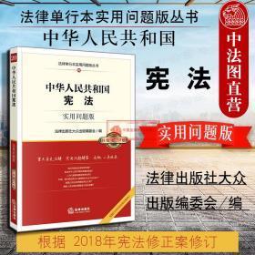 正版 2019新版 中华人民共和国宪法 实用问题版 升级增订2版 法规实用工具书 根据2018年宪法修正案修订 宪法法规注释本法条 法律