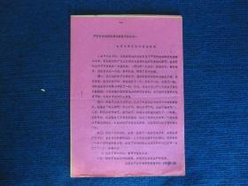 严厉打击刑事犯罪活动宣传材料之一至之六、定襄县人民政府关于严禁赌博的布告