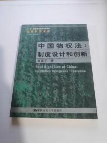 中国物权法:制度设计和创新(有个章)