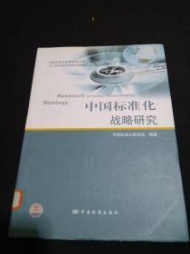 中国标准化战略研究