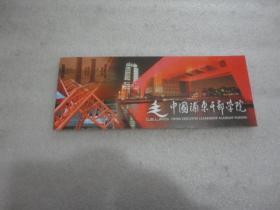 中国浦东干部学院 邮资明信片 10张全【166】