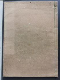 1740年稿本 真言宗  昙寂大师的《传法灌顶理记 三昧耶戒法》具体仪轨指导 梵文点校本 东密 唐密 文献