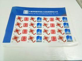 大唐赤峰塞罕坝风力发电有限公司发行邮票:面值80分,16枚,版张,边角有点折痕,见图片