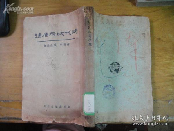 《现代政府原理》民国23年初版