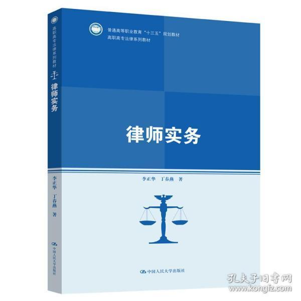 """律师实务(高职高专法律系列教材;普通高等职业教育""""十三五""""规划教材)"""