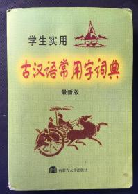 古汉语常用字词典