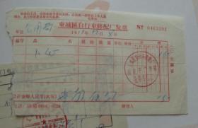 东城区自行车修配厂发票  有毛主席语录