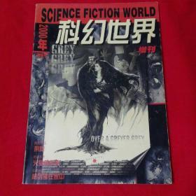 科幻世界2000年春季号增刊