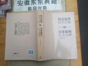刑法适用疑难问题及定罪量刑标准通解(最新修订版)