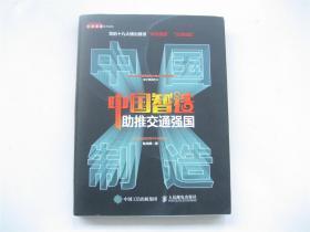 中国智造助推交通强国    软精本1版1印