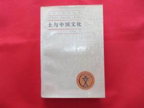 士与中国文化【内页干净】