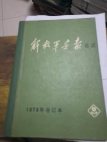 1978年解放军画报通讯1一6期合订本