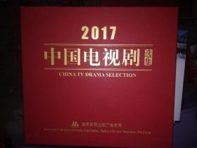 2017 中国电视剧选集(光盘)