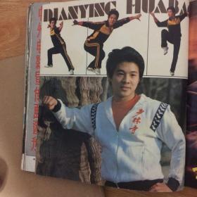 《电影画报》1982年1-6期、1983年1-6期合订本