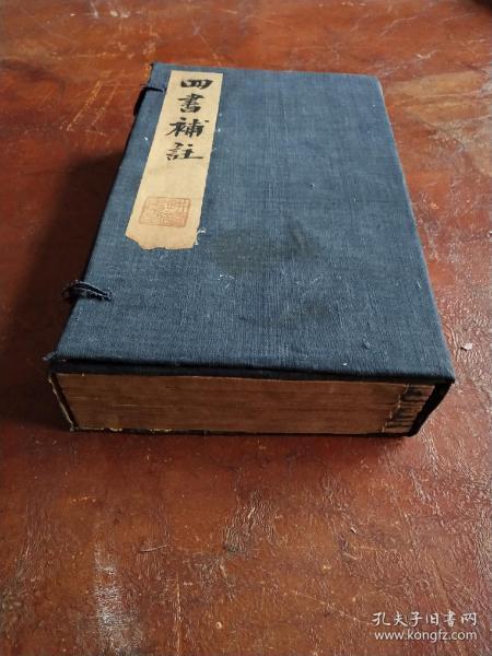 《四书补注备旨》,儒家主要经典之一,清同治年间木刻板,一函一套六册全。规格25.5X16.3X5.5cm
