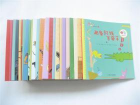 正版   从小爱科学系列   好玩的几何+奇妙的代数    同版同印    共27册合售    好品无重复册   详见书影