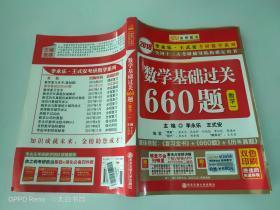 数学基础过关660题(数学一)