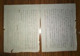 保真信札:罗忼烈(已故香港大学中文系教授)信札一通二页