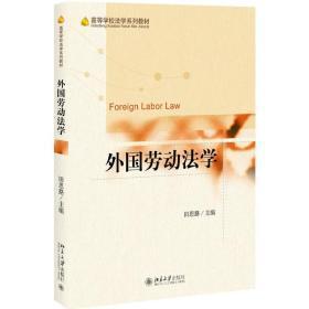 外国劳动法学