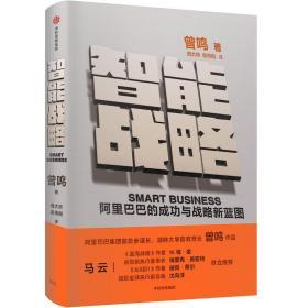 智能战略:阿里巴巴的成功与战略新蓝图