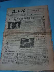 昆山报96年 3月20日+8月6日(二期合售)