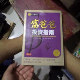 富爸爸投资指南(最新修订版)