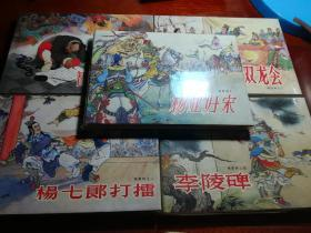 雷人版绢版杨大精五册全。