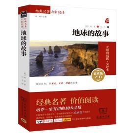 正版 地球的故事 (美)房龙 商务印书馆 9787100116954