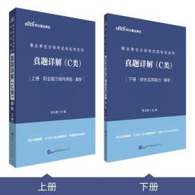 事业单位分类考试轻松学系列真题详解(C类)-(全两册)