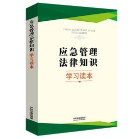 应急管理法律知识学习读本