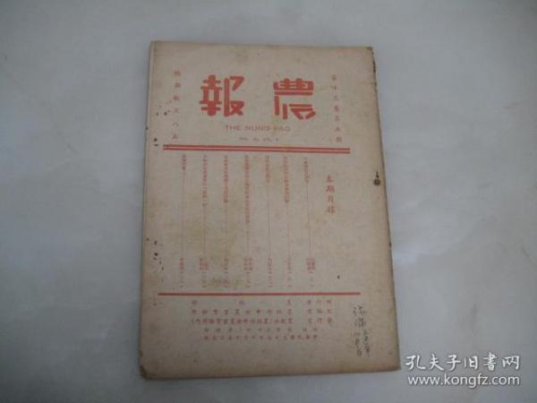 农报 第十三卷第五期【1948年10月印刷,封面精美】