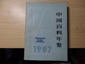 中国百科年鉴 1987