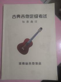 古典吉他定级考试   标准曲目