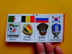 2014年 巴西世界杯足球赛徽章【阿尔及利亚 比利时 俄罗斯 韩国 共H组全4枚合卖】
