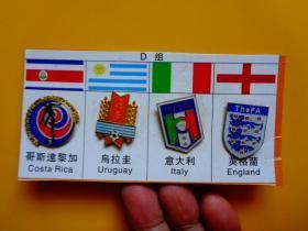 2014年 巴西世界杯足球赛徽章【哥斯达黎加 乌拉圭 意大利 英格兰 共D组全4枚合卖】