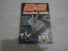 创刊号:柔道与摔跤【043】