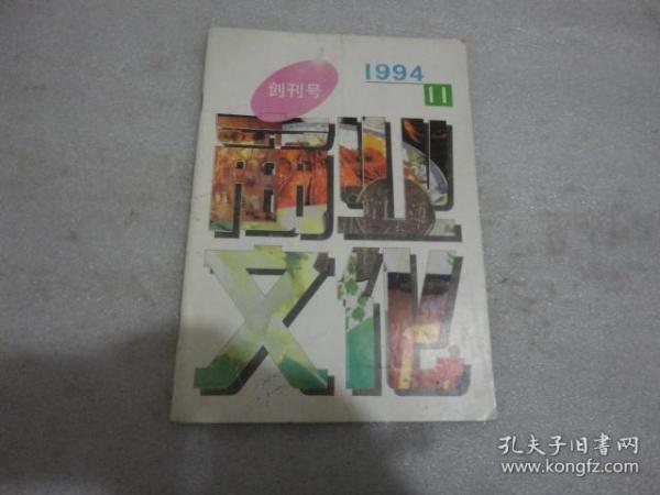 商业文化(创刊号)1994年11月【043】