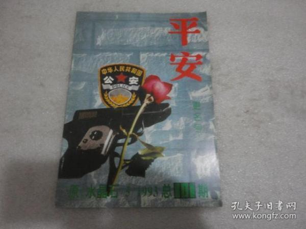 平安(1993年5期)原《水晶石》更名号【043】