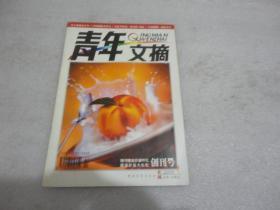 青年文摘 彩版创刊号(2005年第1期)【043】