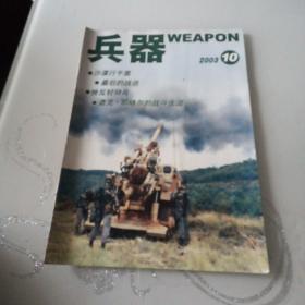 兵器 2003年第10期