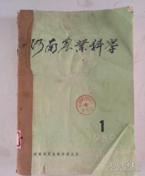 河南农业科学(月刊)   1989年(1-11)期  合订本  (馆藏)