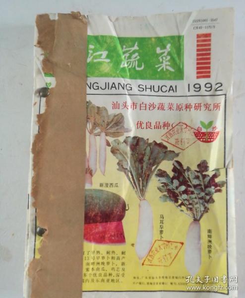 长江蔬菜(双月刊)  1992年(1-5)期  合订本   (馆藏)