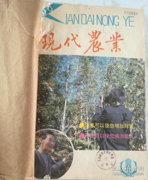现代农业(月刊)  1990年(1-3、5-12)期  合订本   (馆藏)