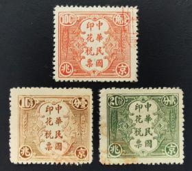 B42民国京兆嘉禾图印花税票1套3枚全