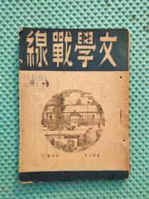 文学战线 1948年第一卷第四期,封面 古元画 农村小景