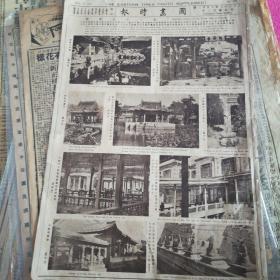 《图画时报》北平内容,中海,北海