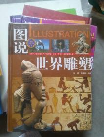 图说中国文化:图说世界雕塑(大16开硬精装)