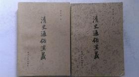 1980年浙江人民出版社出版《清史通俗演义》(上下)全二册、一版一印